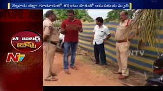 AP and Telangana Crime News | Be Alert | NTV
