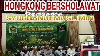 SYUBBANULMUSLIMIN Bersholawat di HONGKONG