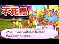 妖怪ウォッチ3【Ver.4】日ノ鳥初見で攻略!!ヌー大陸誕生�