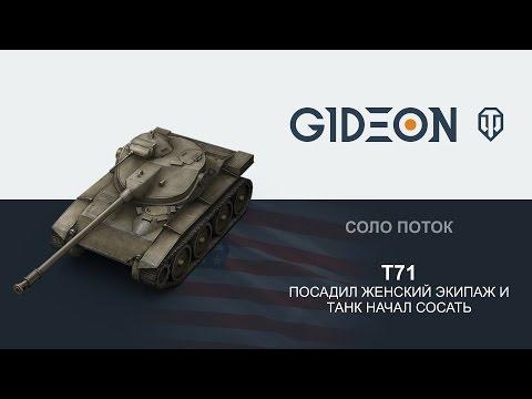 Стрим: Т71 или танк, на котором я разучился играть
