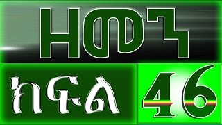 Zemen Drama - Part 46 (Ethiopian Drama on EBS TV)