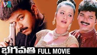 Bhagavathi Telugu Full Movie HD   Vijay   Reema Sen   Vadivelu   Deva   Indian Video Guru