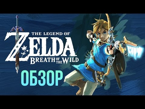 The Legend of Zelda: Breath of the Wild - Хочется возвращаться снова и снова (Обзор/Review)