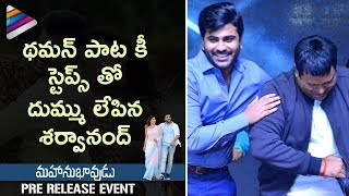 Sharwanand LIVE Dance Performance With Thaman | Mahanubhavudu Pre Release Event | Mehreen | Maruthi