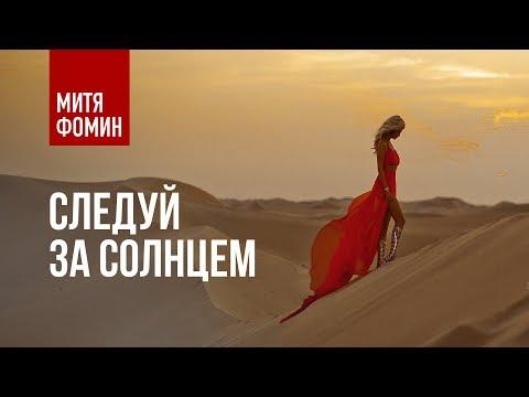 Митя Фомин Следуй за солнцем pop music videos 2016