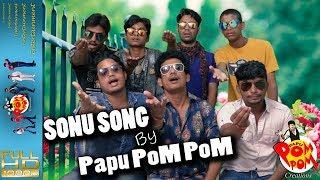 Sonu Song By Papu PoM PoM ( Oriya Version) - Papu PoM PoM Creations