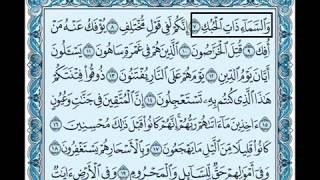 الشيخ سعود الشريم سورة الذاريات - Saoud Shuraim Sourat Ad-dhariyat
