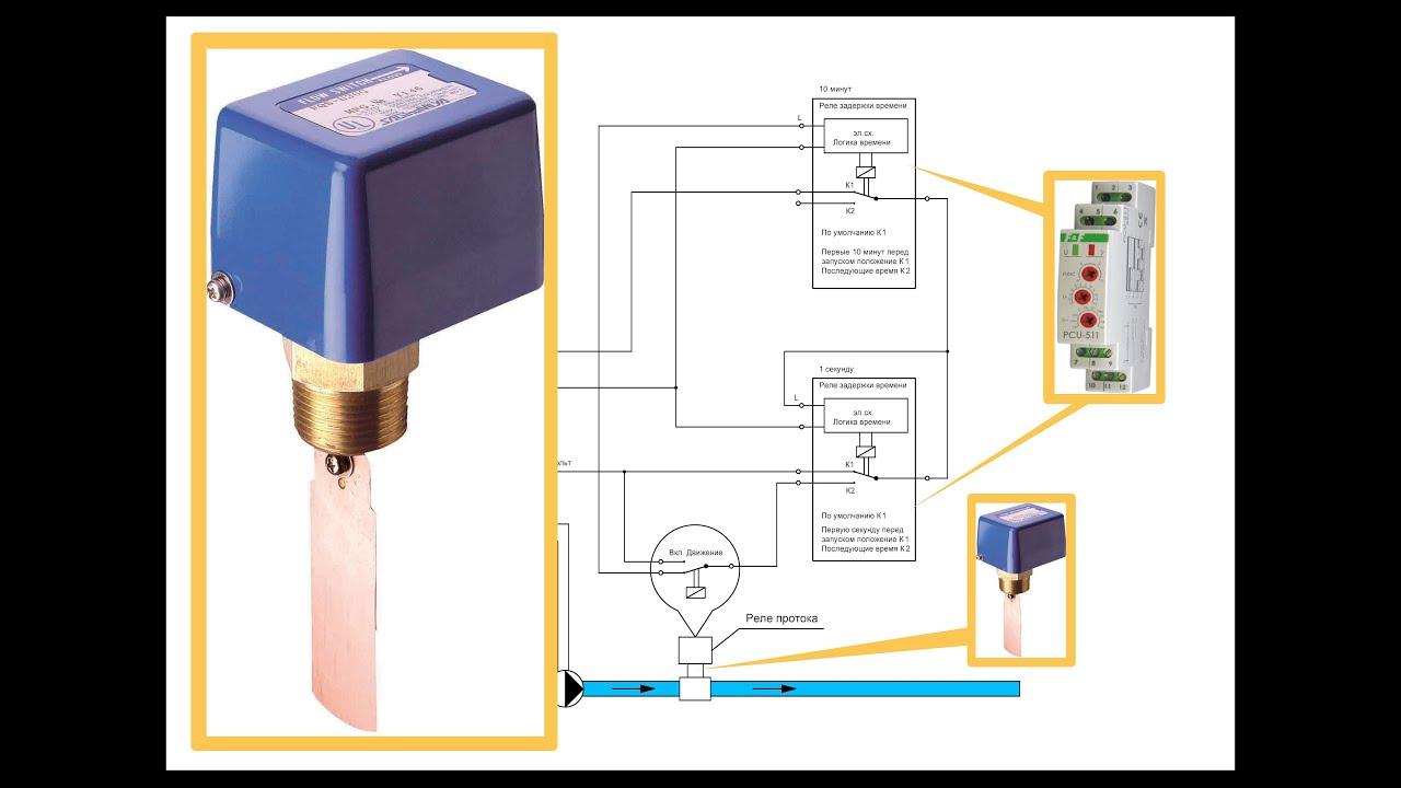 Защита от сухого хода для насосной станции подключение схема