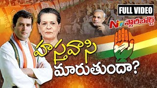 Congress 84th Plenary session: Sonia and Rahul Gandhi Targets PM Narendra Modi -- Story Board  Full - netivaarthalu.com