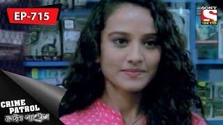 Crime Patrol - ক্রাইম প্যাট্রোল - Bengali - Ep 715 - 01st April, 2018