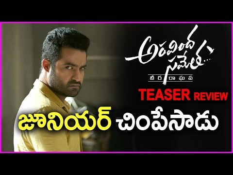 Aravindha Sametha Teaser Review | Jr. NTR | Pooja Hegde | Trivikram | New Movie 2018