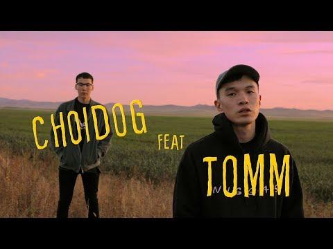 CHOIDOG ft TOMM - Taaraldah baih [Official music video]