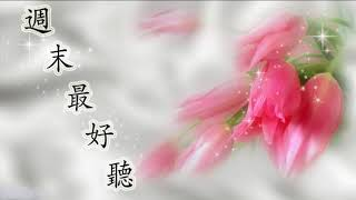 Download Lagu 週末最好聽 輕快輕音樂 放鬆解壓 Relaxing Chinese Music-Relaxing Musics Gratis STAFABAND