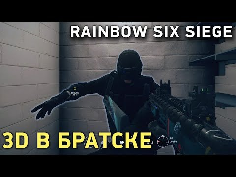 Rainbow Six Siege. 3D в Братске