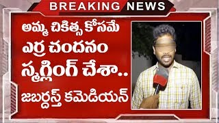 Jabardasth Comedian Hari Smuggling With Mother Treatment | Jabardasth Comedian Hari |TTM