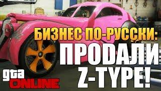 GTA ONLINE - БРЕЙН ПРОДАЕТ Z-TYPE! #53