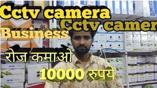 CCTV Camera wholesale market | इससे सस्ता CCTV कैमरा कहीं नहीं मिलेगा