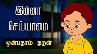 Inna Seiyammai 09 Thirukkural Kathaigal Tamil Stories for Kids