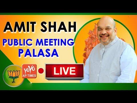 Amit Shah LIVE | Public Meeting In Palasa, Andhra Pradesh | BJP LIVE | AP Elections 2019 | YOYO AP