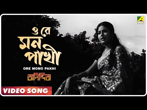Bengali Film Song O Re Mono Pakhi ... From The Movie Anindita video