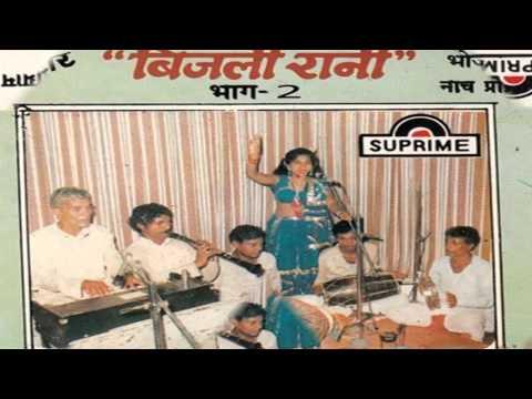 Leke Doliya Kahar || Bhojpuri Nach Program  || Bijali Rani video