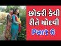 Part 6   છોકરી ચોદવા શીખો   પછી તમારે એ ચોદવા જવું પડશે   Gujarati Call Recording   LatestViral
