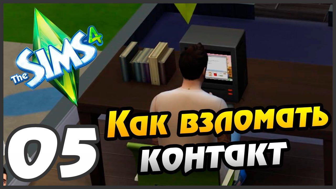 КАК ВЗЛОМАТЬ КОНТАКТ, sims 4 прохождение, sims 4 прохождение на русском, si
