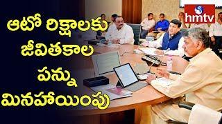 AP Cabinet Meet Continues in AP Secretariat  | hmtv