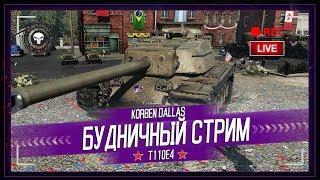 Т110Е4-ПОТ В 10000 СРЕДНЕГО УРОНА
