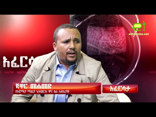 Ethiopia: EthioTube - Oromia Media Network Executive Director Jawar Mohammed | September 2016