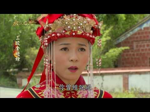 台劇-戲說台灣-三跤金蟾蜍-EP 02