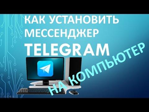 Как установить Telegram (телеграм) на Компьютер? С любым телефоном!