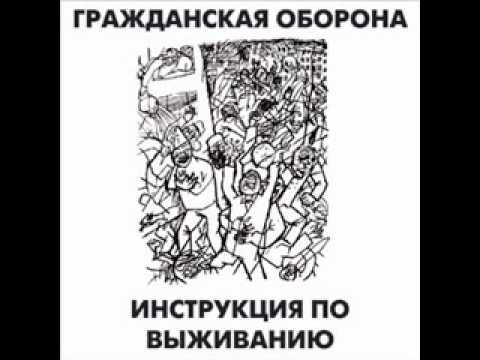 Гражданская Оборона, Егор Летов - Посвящение Крученых