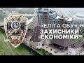 Журналісти показали елітне майно голови економічної контррозвідки СБУ   «СХЕМИ»