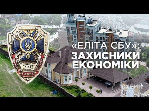 Журналісти показали елітне майно голови економічної контррозвідки СБУ | «СХЕМИ»
