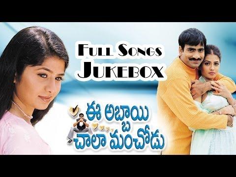 Eeabbaie Chala Manchodu Movie || Full Songs Jukebox || Ravi Teja, Sangeetha, Vaani video