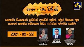Mahajana Sewaya Pinisai 2021 - 02 - 22
