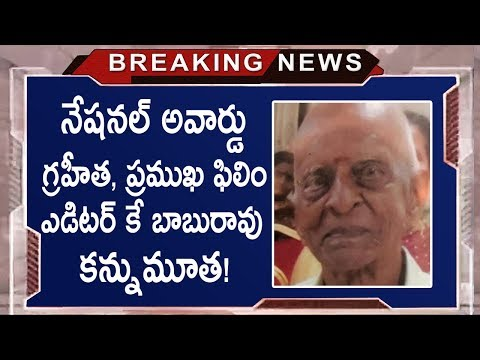 National Award Winner Senior Film Editor K Babu Rao is No More | Another Big Shock To Tollywood