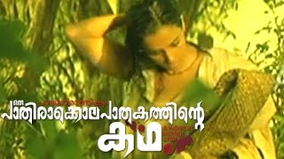 Paleri Manikyam Malayalam Movie | Malayalam Full Movie |  Police Try to Catch Suraj