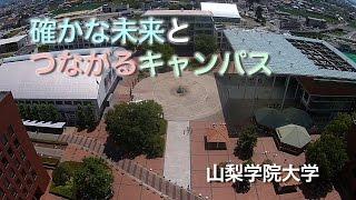 山梨学院大学 2016 日本語版 Part1