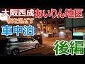 大阪西成あいりん地区で一夜を過ごす車中泊_後編
