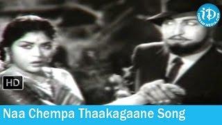Lakshadhikari Movie Songs - Naa Chempa Thaakagaane Song - NTR - Krishna Kumari - Gummadi