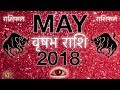 वृषभ राशिफल मई 2018 Taurus Rashifal   May 2018 #FutureGuide Monthly Horoscope