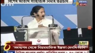 WB CM speaks at the inauguration ceremony of 39th Kolkata International Book Fair