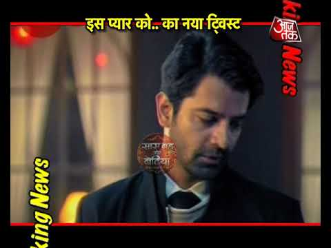 New Love Twist In Iss Pyar Ko Kya Naam Doon.