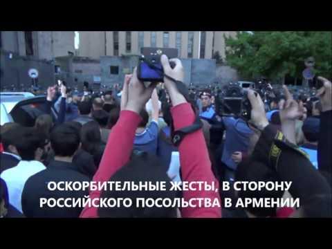 Митинг в Армении против Путина В.В., России, и русских. Оскорбительные лозунги. 13.04.2016