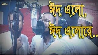 ঈদ এলো, ঈদ এলোরে- New Bangla Islamic song/gojol (new eid song)