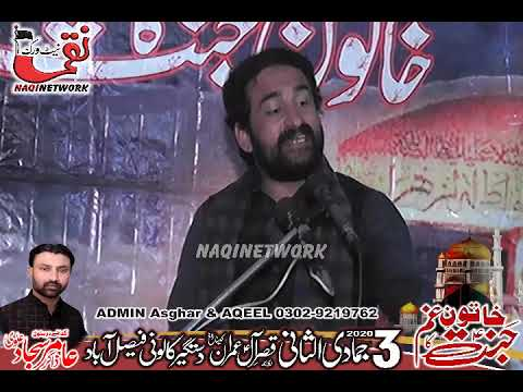 Zakir Jamshaid Abbas Joiya // 3 jmadi ul Sani 29 january 2020 Majlis e Aza Dastgir Colony Faisalabad