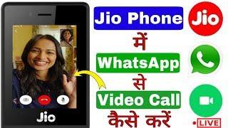 Jio Phone में Whatsapp से Video Call कैसे करे 100% Working Live Proof || Jio Phone Video Call Update