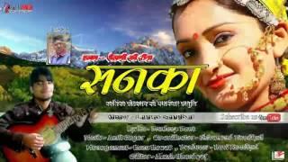 Sanka | Latest Garhwali Song 2017 | Gaurav Naudiyal